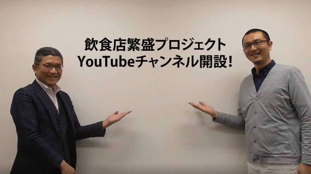 飲食店繁盛プロジェクトYouTubeチャンネル開設!